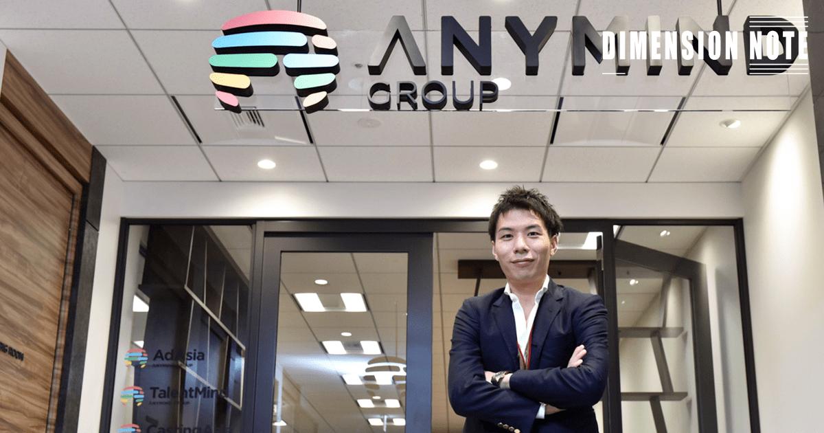世界13拠点に展開。アジア発のAIテクノロジーカンパニー「AnyMind Group」 十河宏輔CEO(第1話)