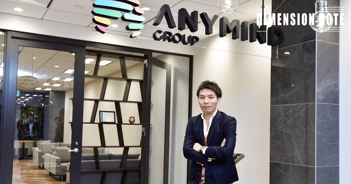 時代の変革期を捉え、アジアを代表するグローバル企業を目指す AnyMind Group 十河宏輔CEO(第5話)