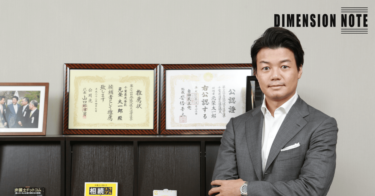 常識の反対語は「成功」である 弁護士ドットコム 元榮太一郎会長(第3話)