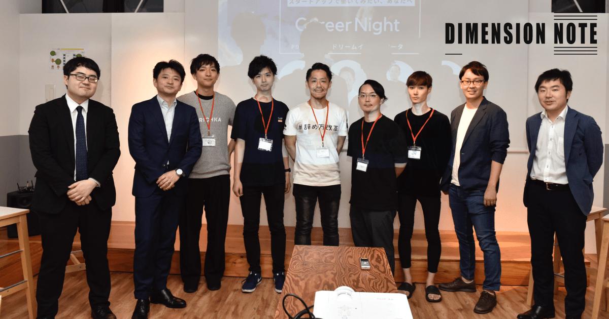 【イベントレポート】注目起業家が「スタートアップで働く魅力」を語る!『Career Night #2』を開催!