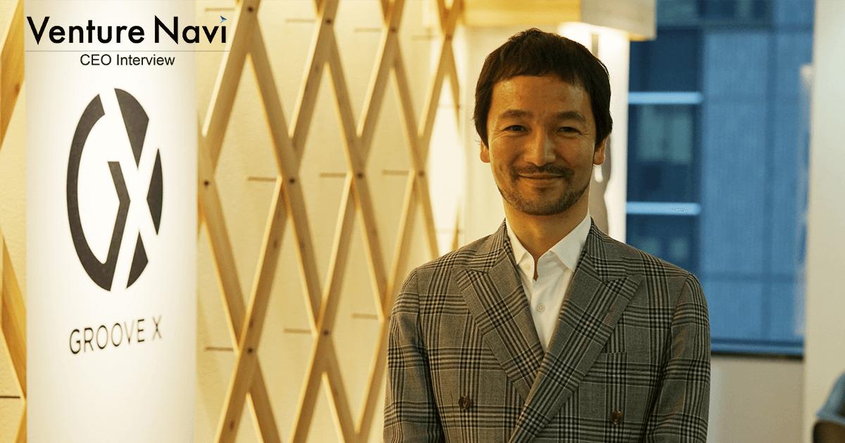 日本の産業はまた必ず伸びる。その一助になりたい GROOVE X 林 要社長(第6話)