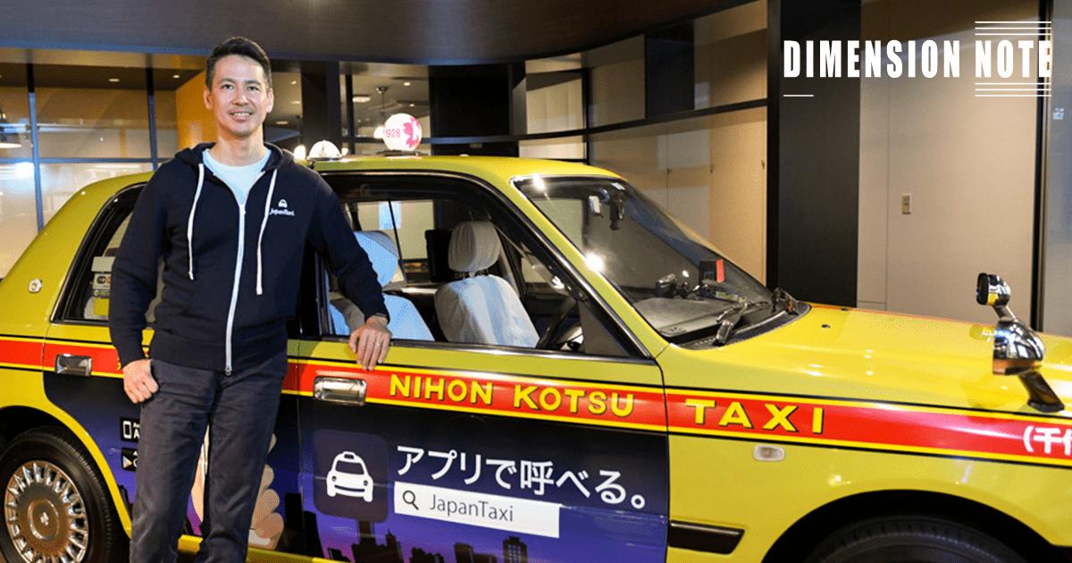 「移動で人を幸せに。」を実現する未来のモビリティ JapanTaxi 川鍋一朗社長(第6話)