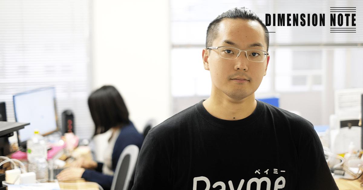 25歳FinTech起業家が考える、起業家に大切な3つの素養 ペイミー 後藤道輝CEO(第1話)