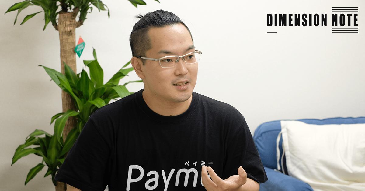 「破壊者」ではなく、社会と「共存」するベンチャーのあり方 ペイミー 後藤道輝CEO(第4話)