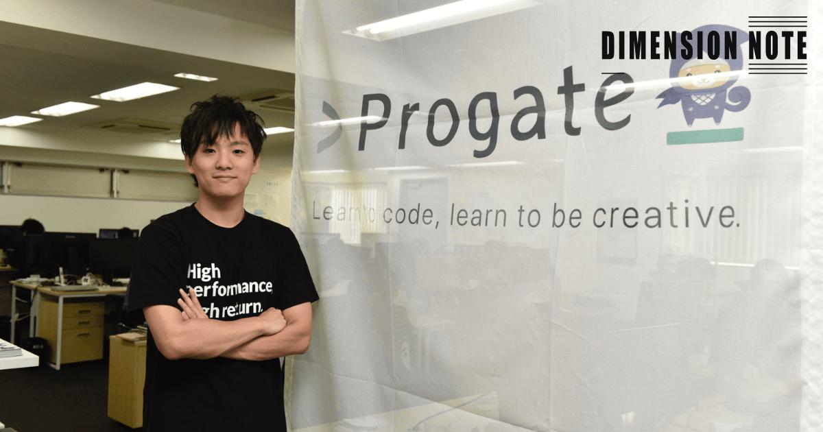 プログラミングで「創れる人」を世界中に生み出す Progate 加藤將倫CEO(第4話)