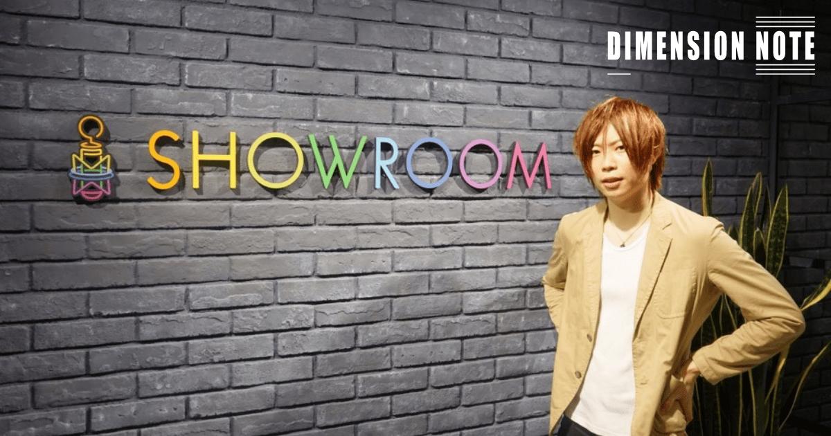 本気で世界一を獲りにいく挑戦が始まる SHOWROOM 前田裕二社長(第5話)