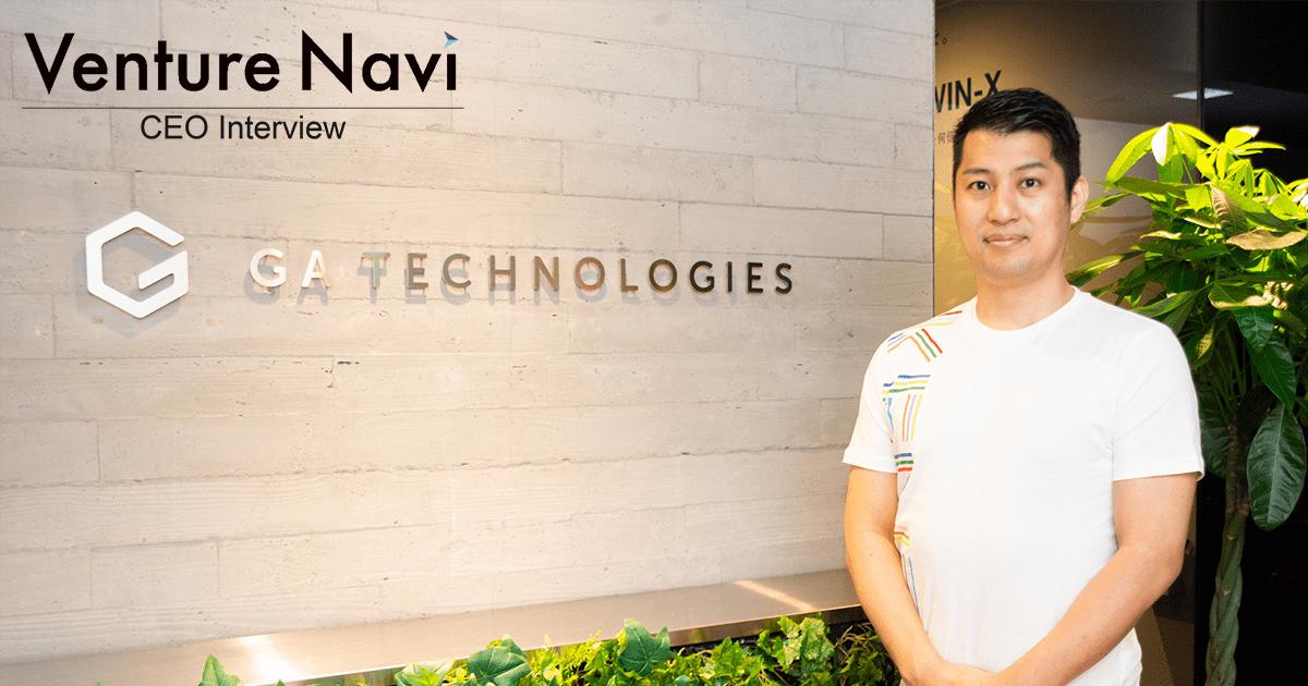 不動産業界を革新するReTechでNo.1を獲る GA technologies 樋口龍CEO(第1話)