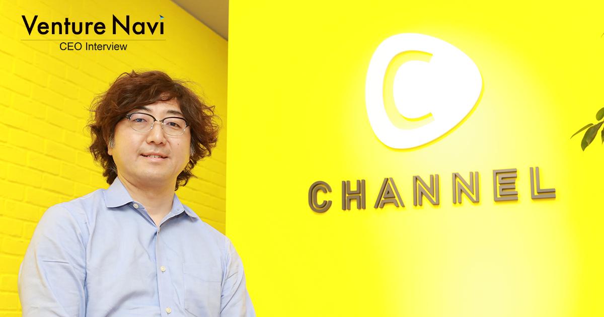 LINE社長から起業。森川 亮氏が語る、起業家に重要な3つの素養 C Channel 森川 亮社長(第1話)