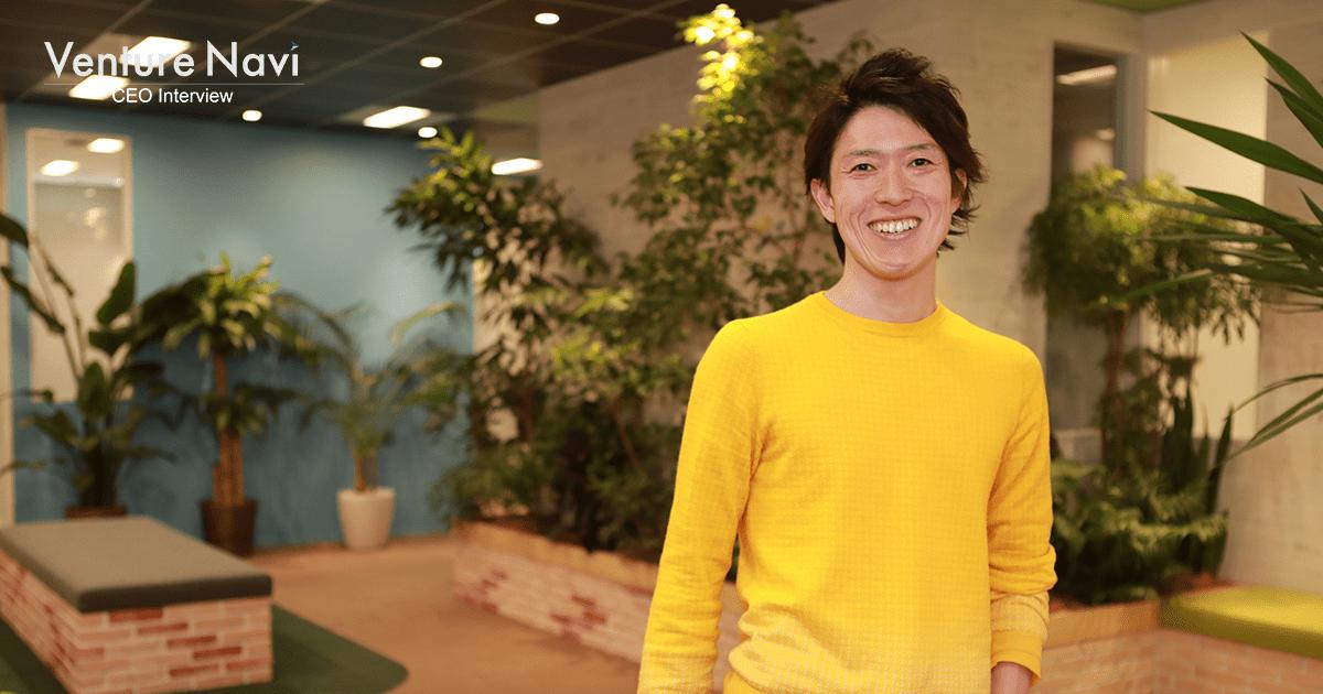 「諦めない」ための起業家の思考法 アカツキ 塩田元規CEO(第3話)