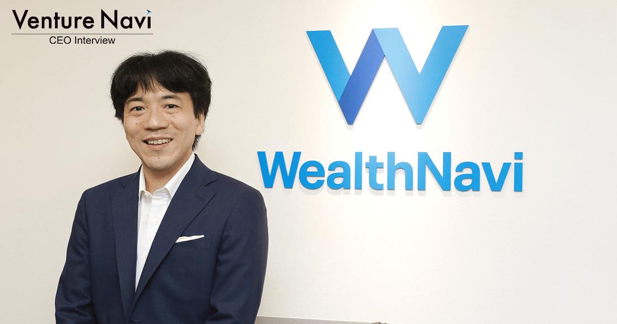 どん底を経験して身につけた起業家としての「勇気」 ウェルスナビ 柴山和久CEO(第1話)