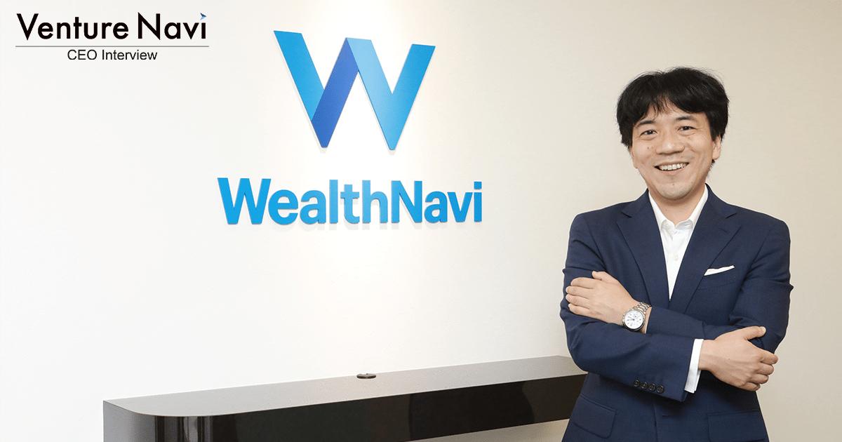 ステージに合わせて、変化し続ける起業家の役割とは ウェルスナビ 柴山和久CEO(第2話)