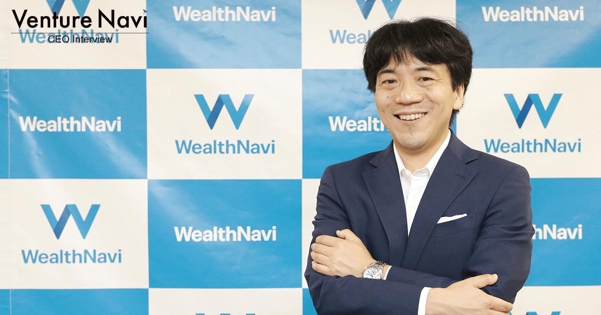 日本における新しい「金融インフラ」を目指す ウェルスナビ 柴山和久CEO(第6話)