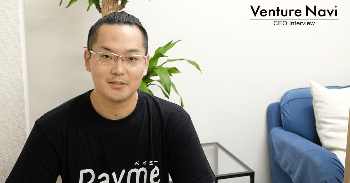 「事前準備がすべて。」1,000個以上のビジネスを研究して出した答えとは ペイミー 後藤道輝CEO(第2話)