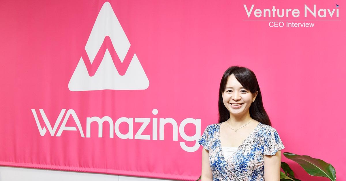 成功する起業家に共通する事業立ち上げの「思考法」 WAmazing 加藤史子CEO(第2話)