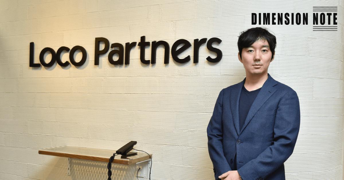 日本を代表する、満足度No.1のグローバルOTAを目指す Loco Partners 篠塚孝哉社長(第6話)