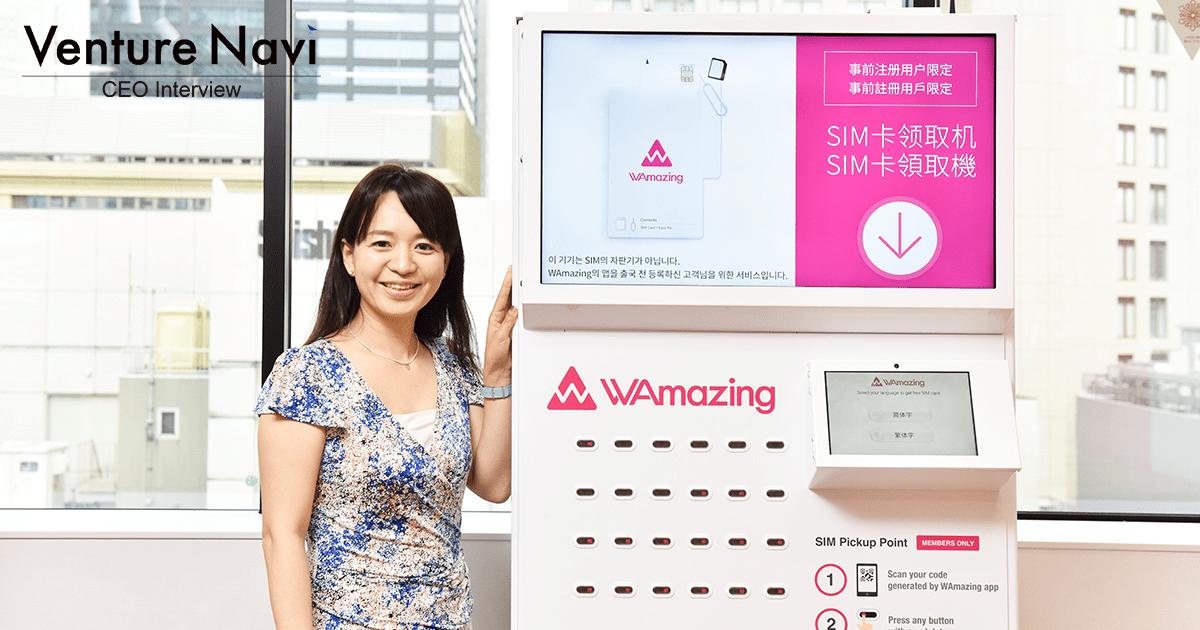 徹底的な他者研究から生まれる事業成長の方程式 WAmazing 加藤史子CEO(第5話)