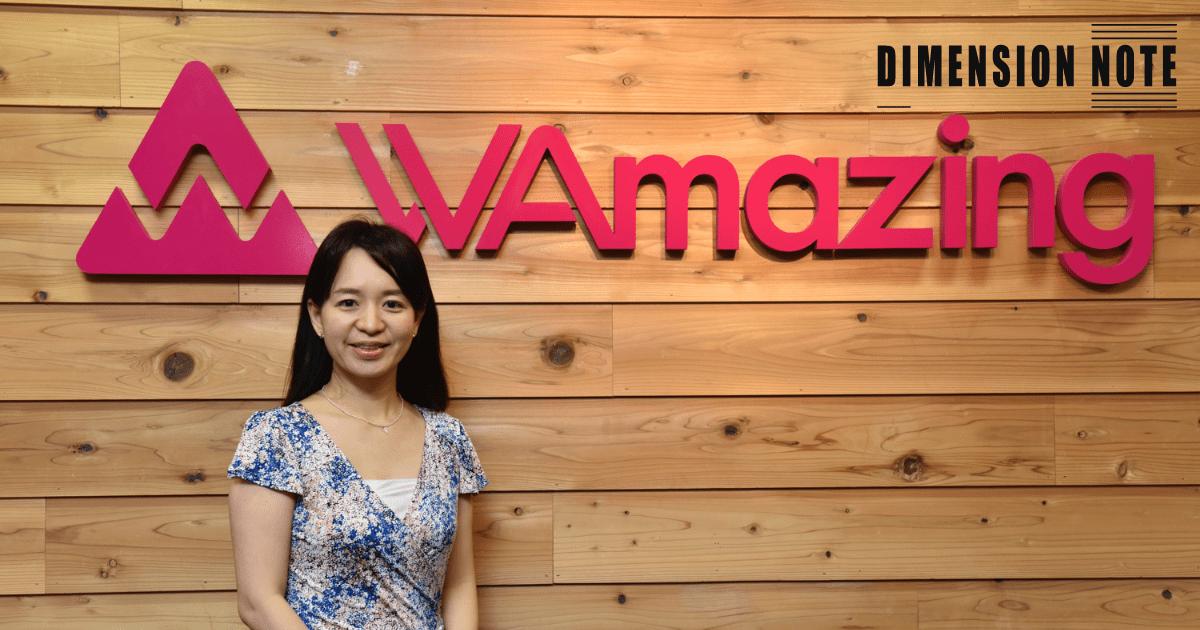 「見えない未来」に挑戦し続けられる起業家の素養とは WAmazing 加藤史子CEO(第1話)