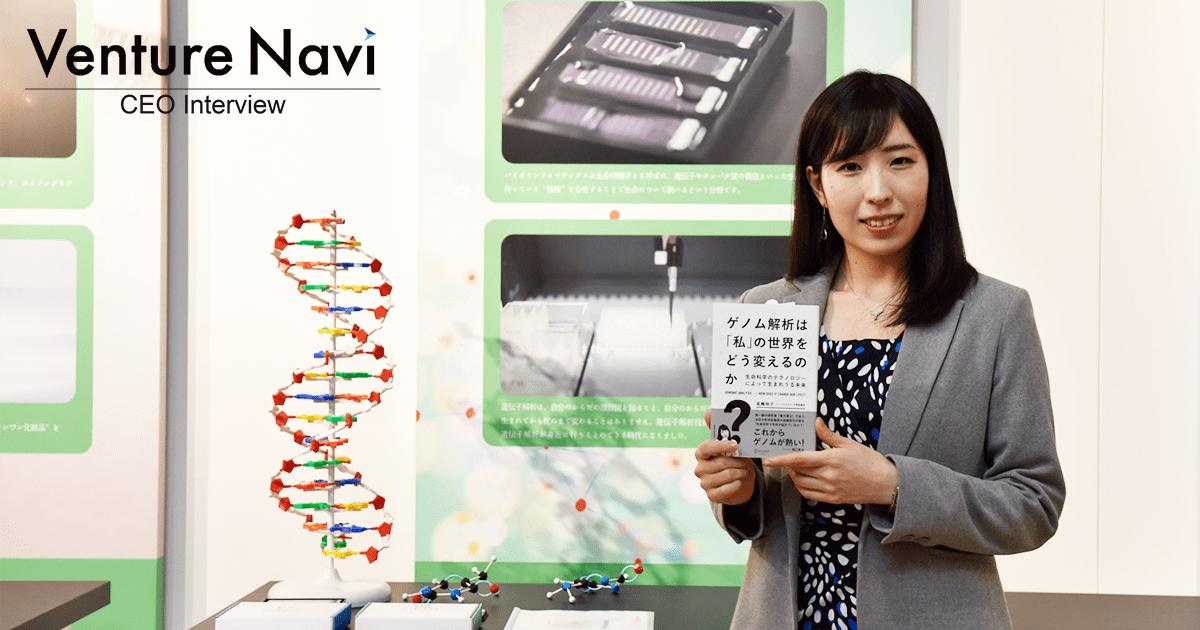 成長し続ける「遺伝子解析」領域に貢献する ジーンクエスト 高橋祥子社長(第3話)