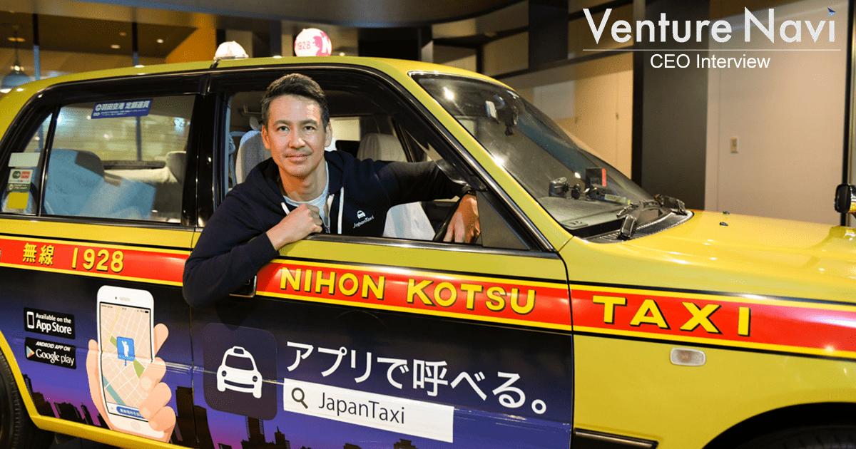 タクシーから「日本流・新しいモビリティ」を創る JapanTaxi 川鍋一朗社長(第1話)