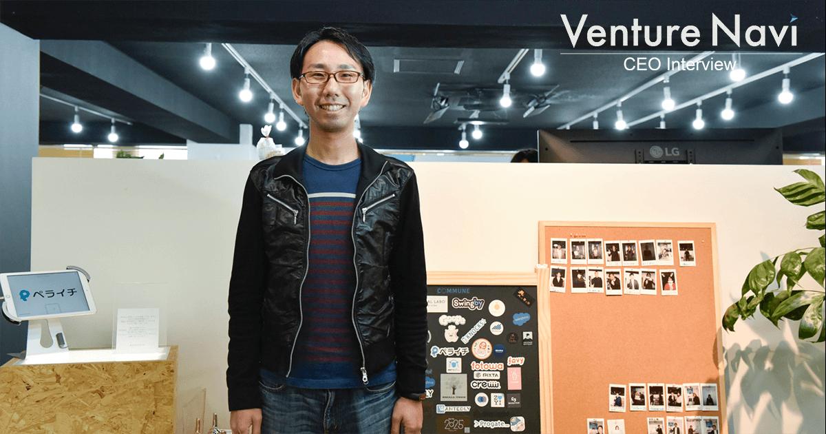 起業はなんでもありの総合格闘技。起業家に必要な3素養とは ペライチ 橋田一秀社長(第1話)