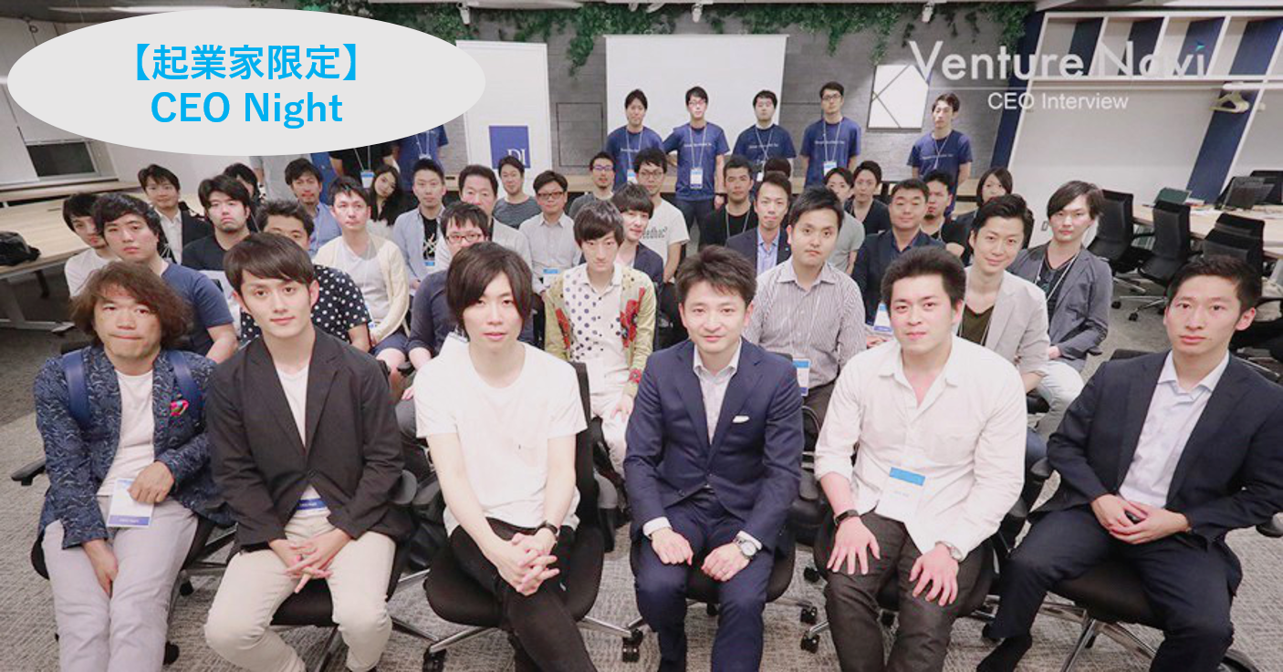 【イベントレポート:CEO Night】プラットフォームビジネスを加速させる3要素 SHOWROOM 前田裕二社長(第1話)