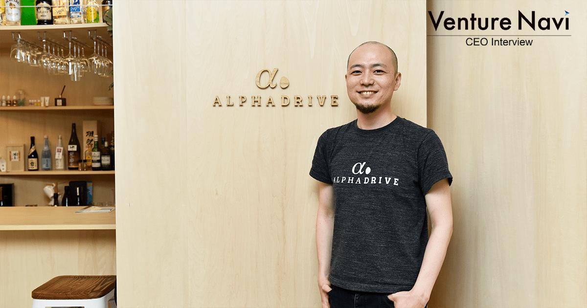 「社内起業家」を憧れに。そして日本経済を元気にする アルファドライブ 麻生要一社長(第5話)