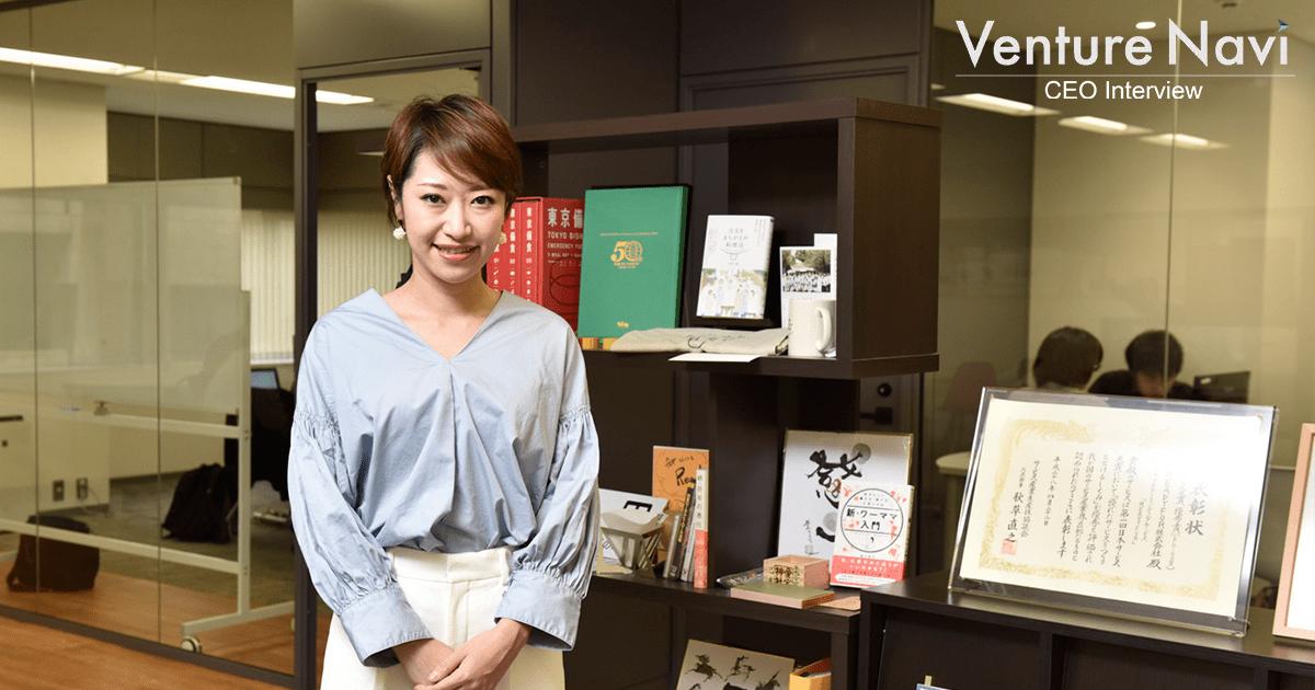愛される起業家・米良はるかのチームビルディング術 READYFOR 米良はるかCEO(第3話)
