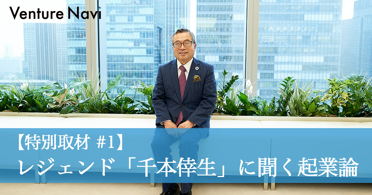 【特別取材】千本倖生氏に訊く、成功する起業家の素養 レノバ 千本倖生会長 (第1話)