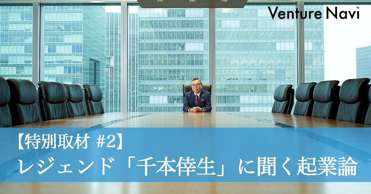 【特別取材】チーム全体を「真っ赤に染める」組織術 レノバ 千本倖生会長 (第2話)