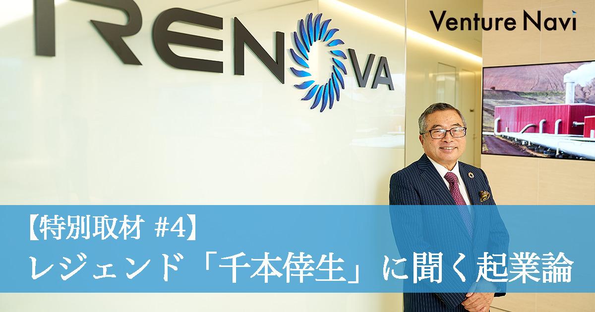 【特別取材】日本の起業家たちよ、世界を見よ レノバ 千本倖生会長 (第4話)