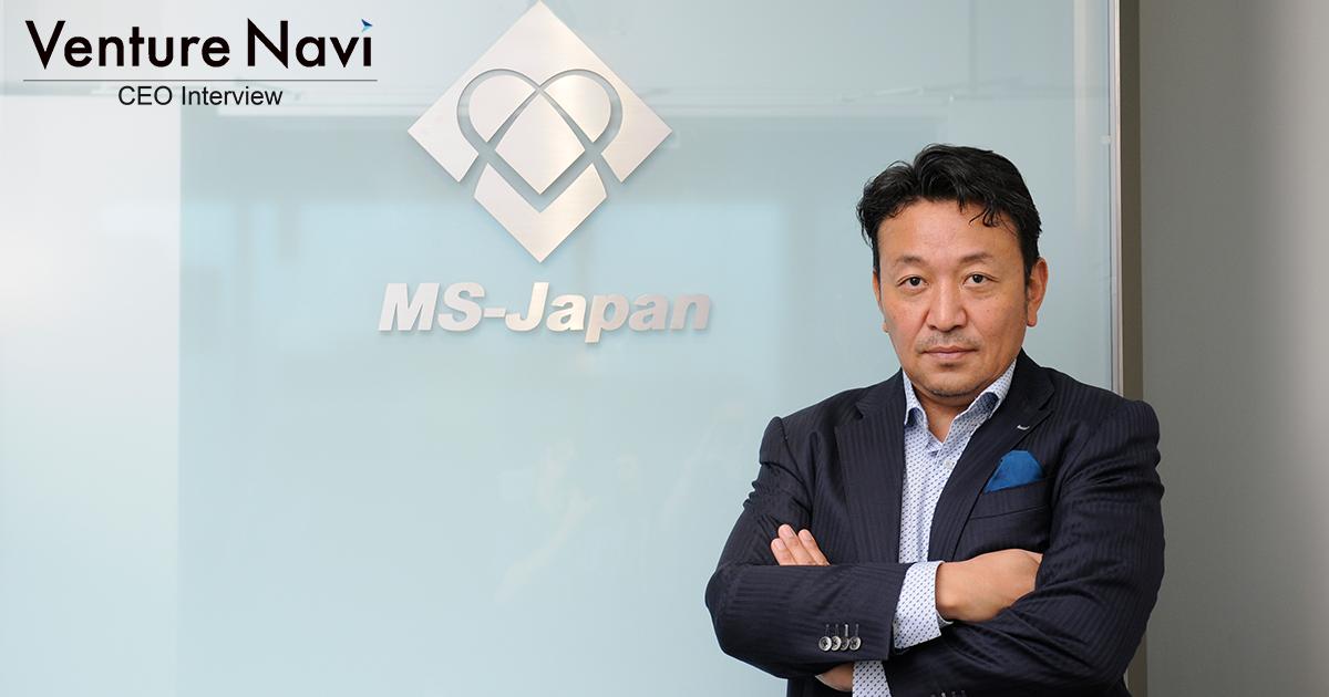 経常利益率45%超!高収益企業「MS-Japan」有本隆浩社長が語る、成功する「経営の3原則」とは(第1話)