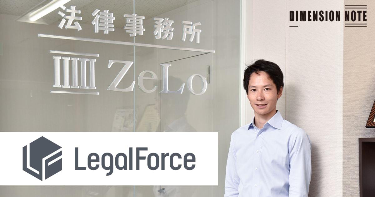 AI契約書レビュー「LegalForce」誕生までの道のり LegalForce角田望CEO(第1話)