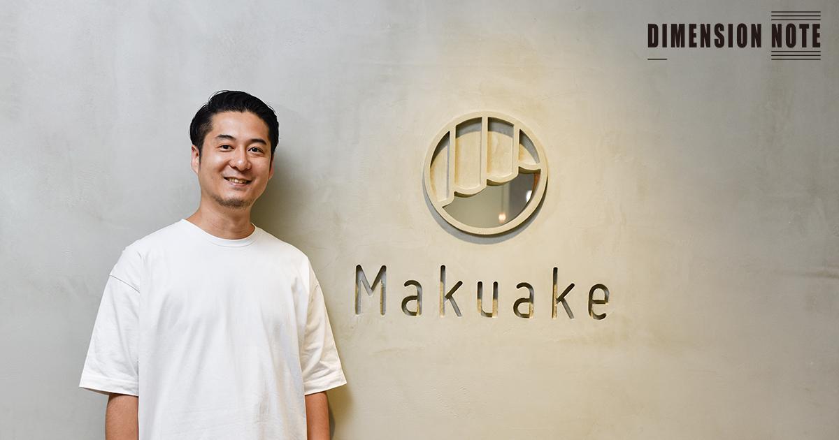 「Makuake」代表中山が語る、起業家にとって重要な3素養とは マクアケ 中山亮太郎社長(第1話)