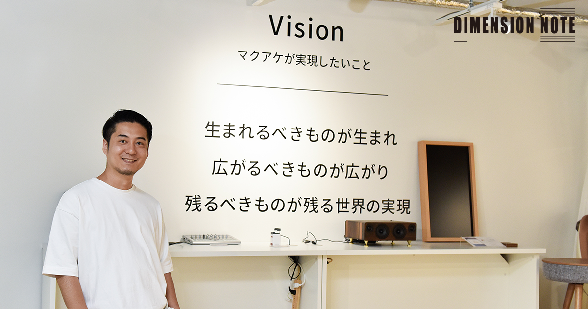 「私たちにはビジョンがある。」 マクアケ 中山亮太郎社長(第2話)