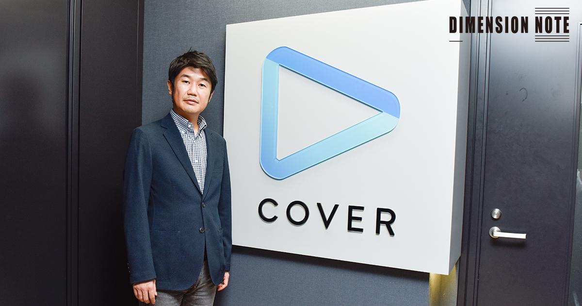 組織作りに大切な「攻め」と「守り」のバランス カバー 谷郷元昭CEO(第5話)