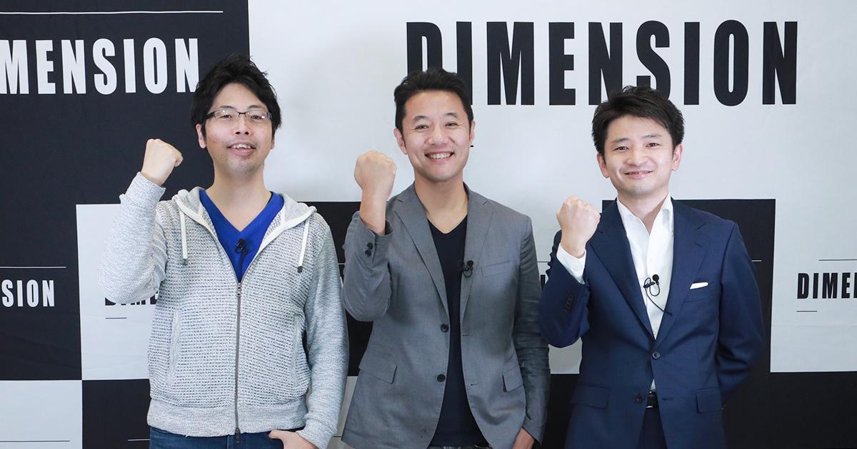 日本のスタートアップに求められていること【DIMENSION conference 2020】第2話