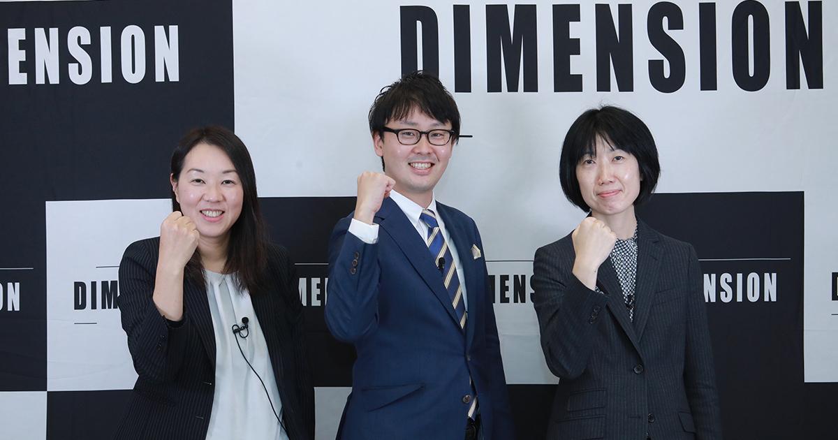 機関投資家から見た国内VCファンドの最前線【DIMENSION conference 2020】第3話