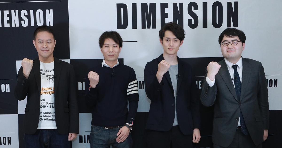 スタートアップによる日本のDX化【DIMENSION conference 2020】第4話
