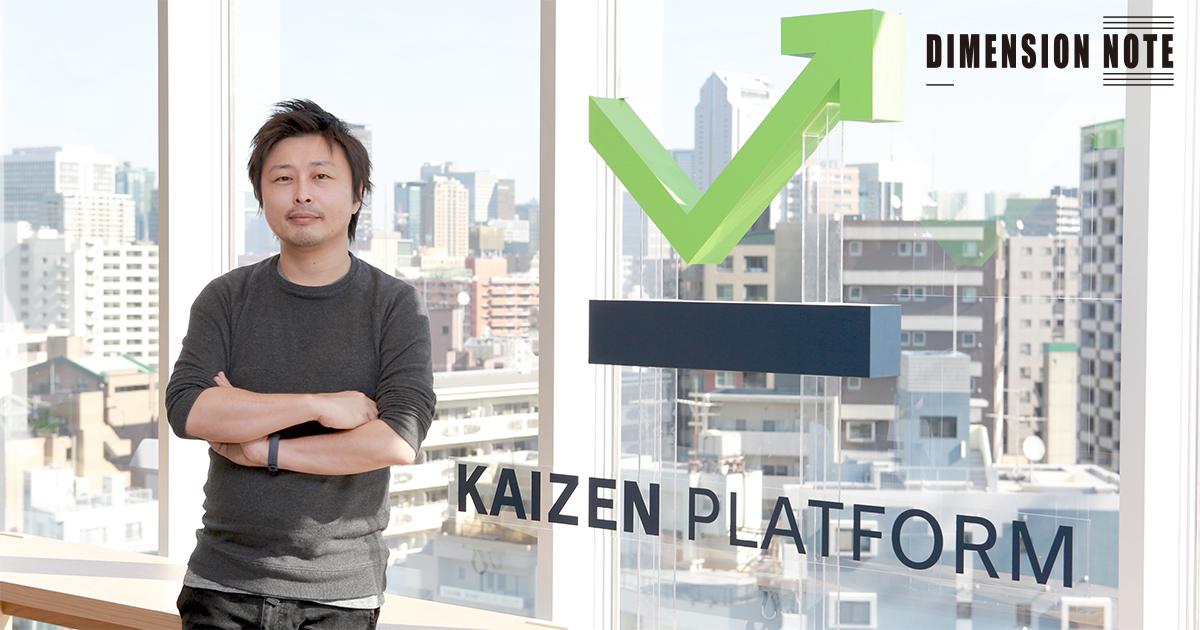 """市場の啓蒙よりも大企業内の""""勝海舟""""を探せ!Kaizen Platform 須藤憲司CEO(第2話)"""