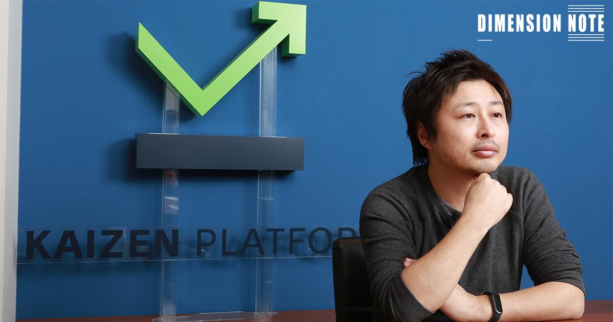 ステークホルダーに「応援される」組織の作り方 Kaizen Platform 須藤憲司CEO(第3話)