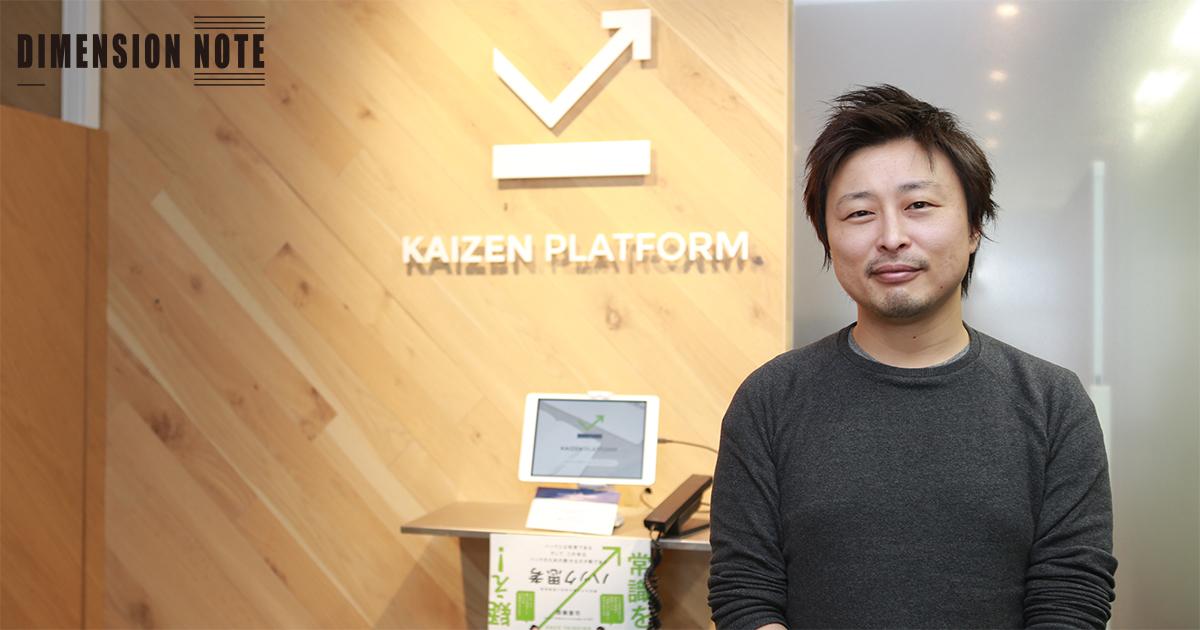 アウトソーシング中心のマーケットになるのではないか Kaizen Platform 須藤憲司CEOが描くDXの未来(第4話)