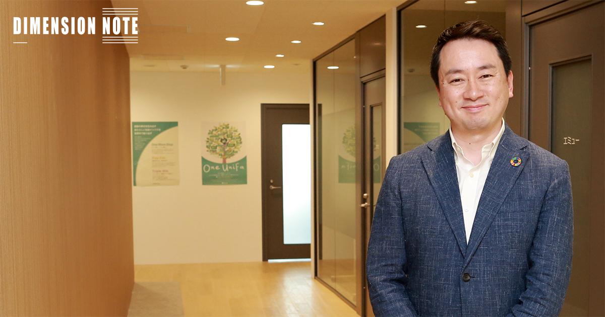 「自分の人生のテーマ探し」起業の全てはここから始まった ユニファ 土岐泰之CEO(第1話)